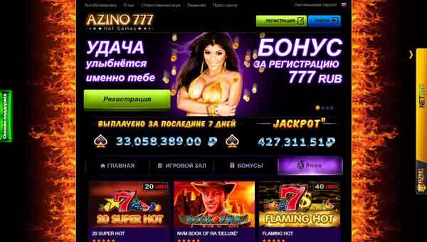 azino-777.win
